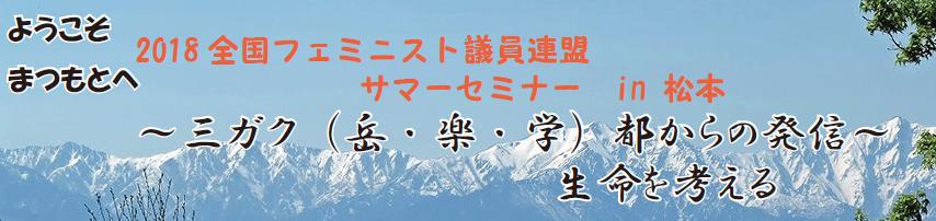 2018 サマーセミナー in 松本