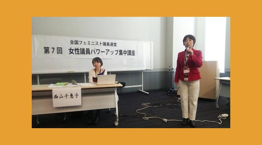 【2018.11.12】第8回女性議員パワーアップ集中講座