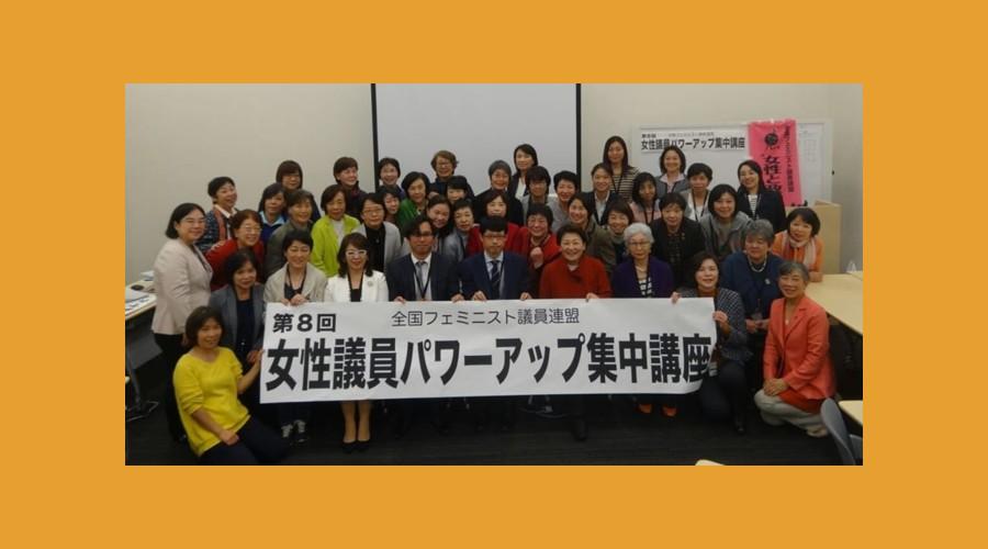 【2020.1.14】第9回女性議員パワーアップ集中講座