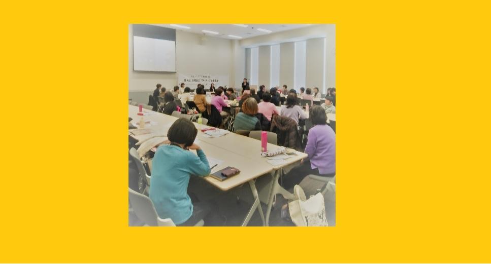 第10回女性議員パワーアップ集中講座