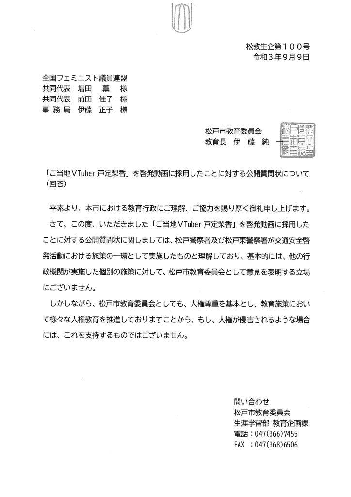 戸定梨香起用への抗議ならびに公開質問状に対する松戸市教育委員会回答