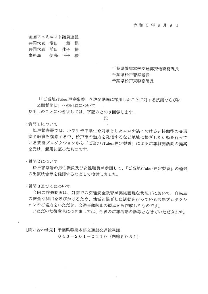 戸定梨香起用への抗議ならびに公開質問状に対する千葉県警他回答